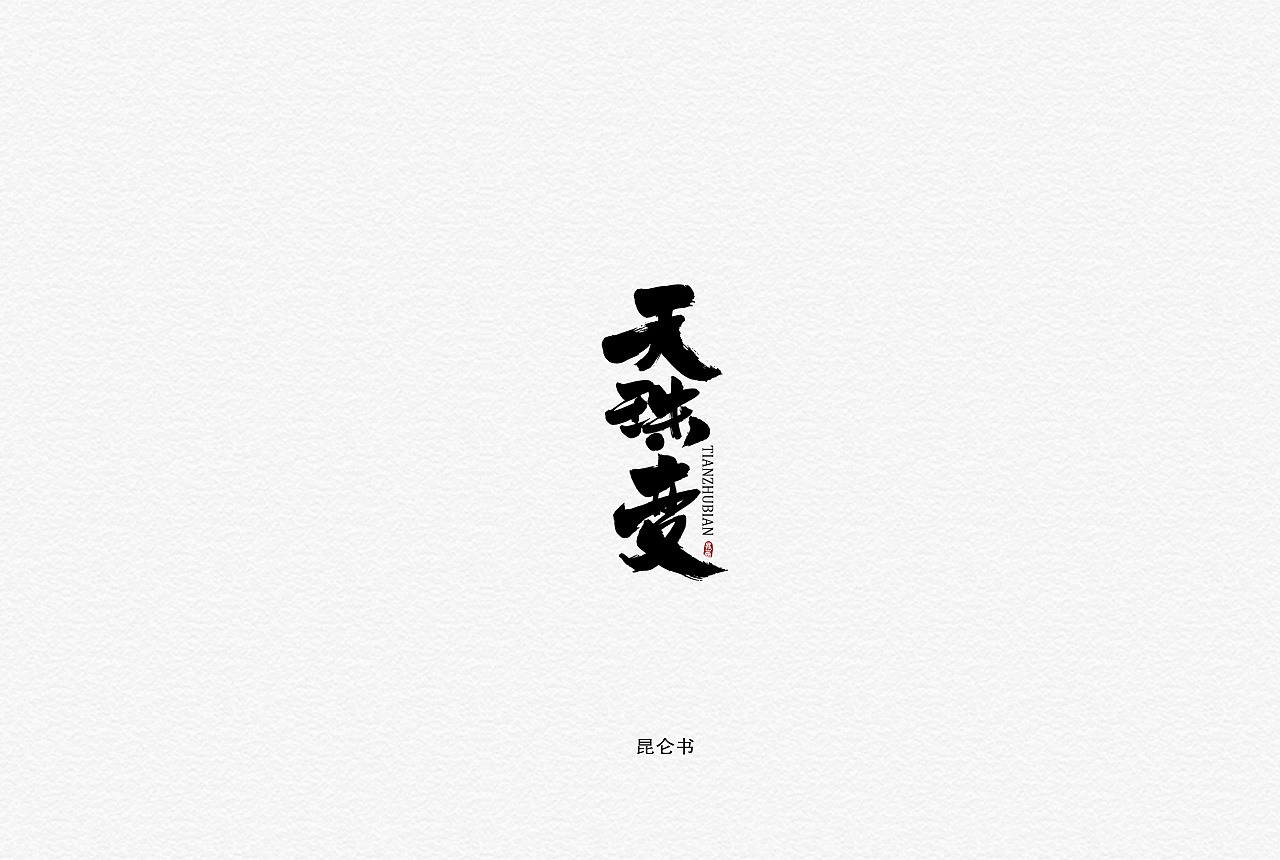 21P Chinese traditional calligraphy brush calligraphy font style appreciation #.1358