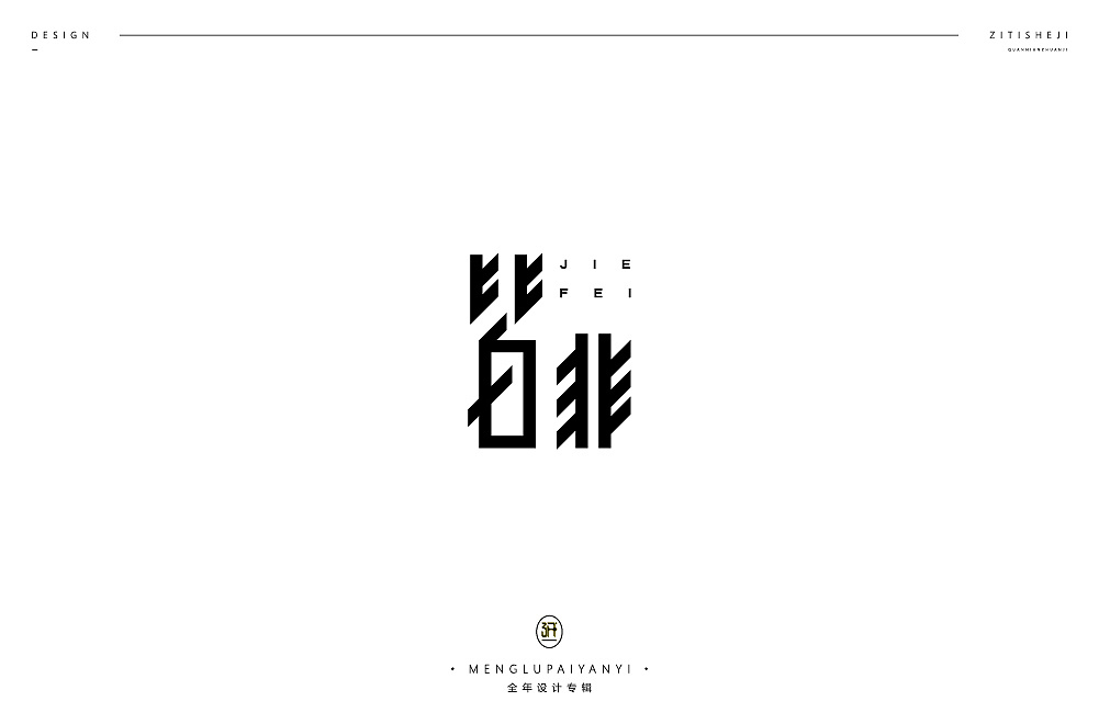 78P Creative Chinese font logo design scheme #.1526