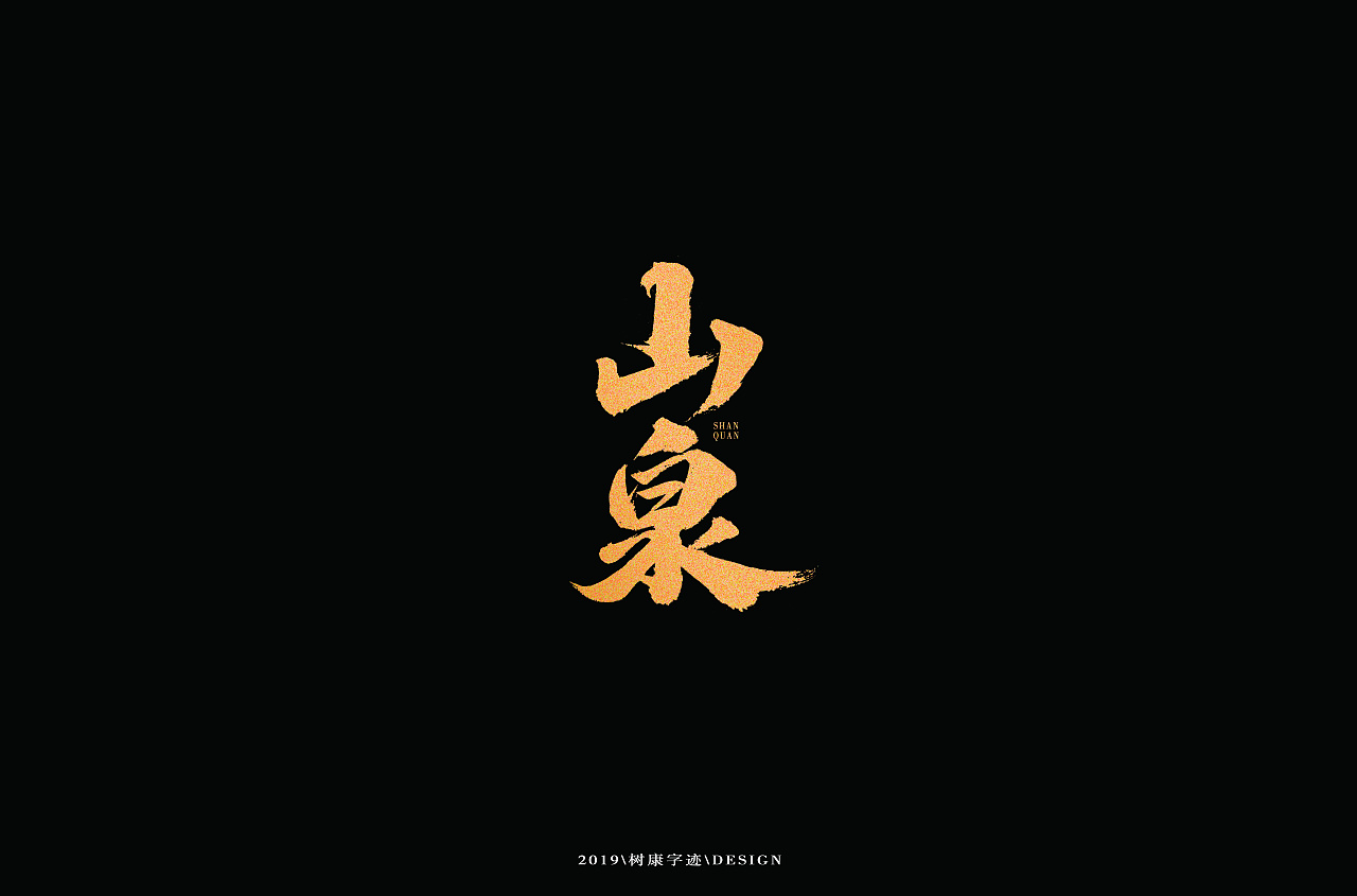 23P Chinese traditional calligraphy brush calligraphy font style appreciation #.1360