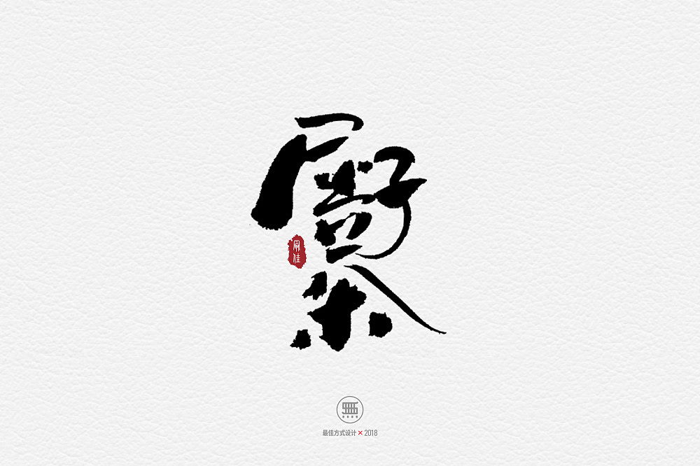 6P Chinese traditional calligraphy brush calligraphy font style appreciation #.1361