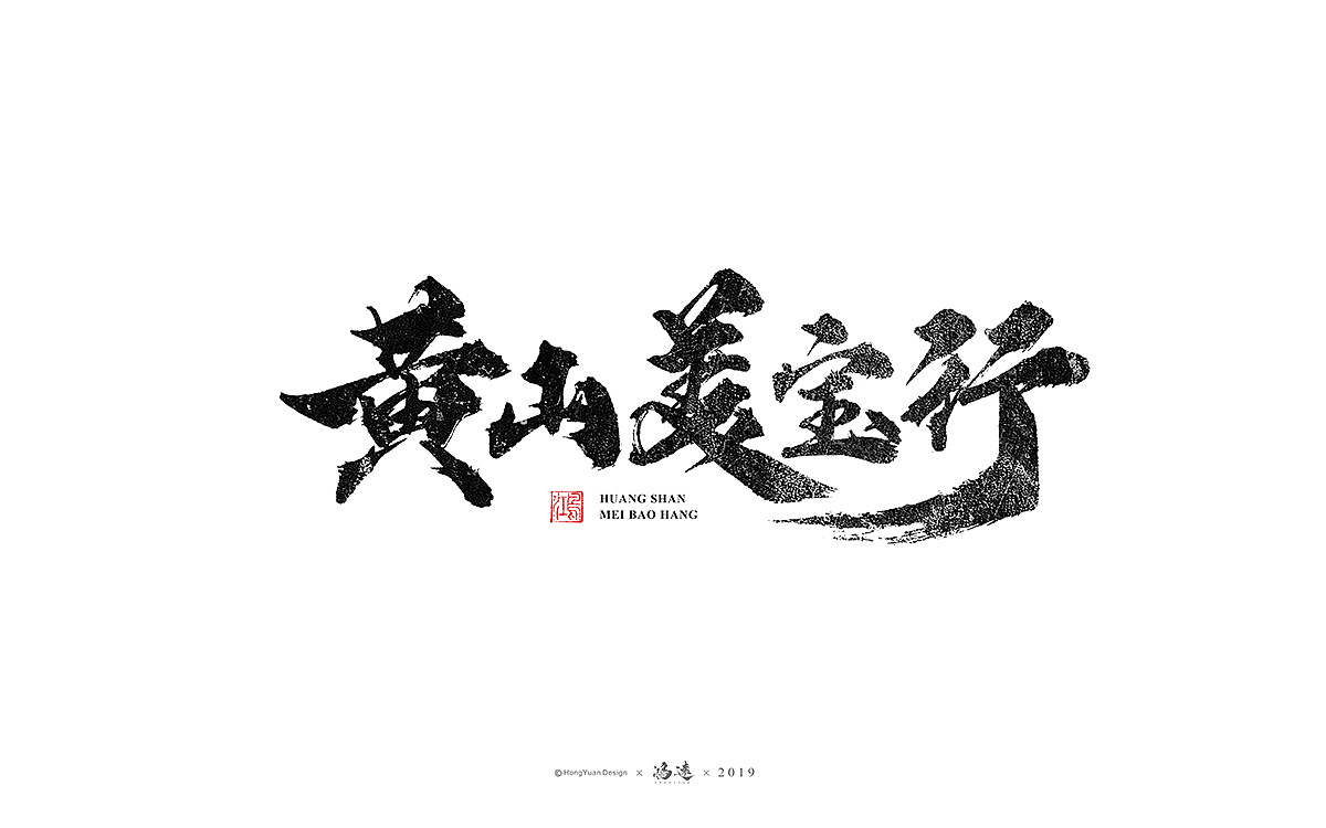 9P Chinese traditional calligraphy brush calligraphy font style appreciation #.1363