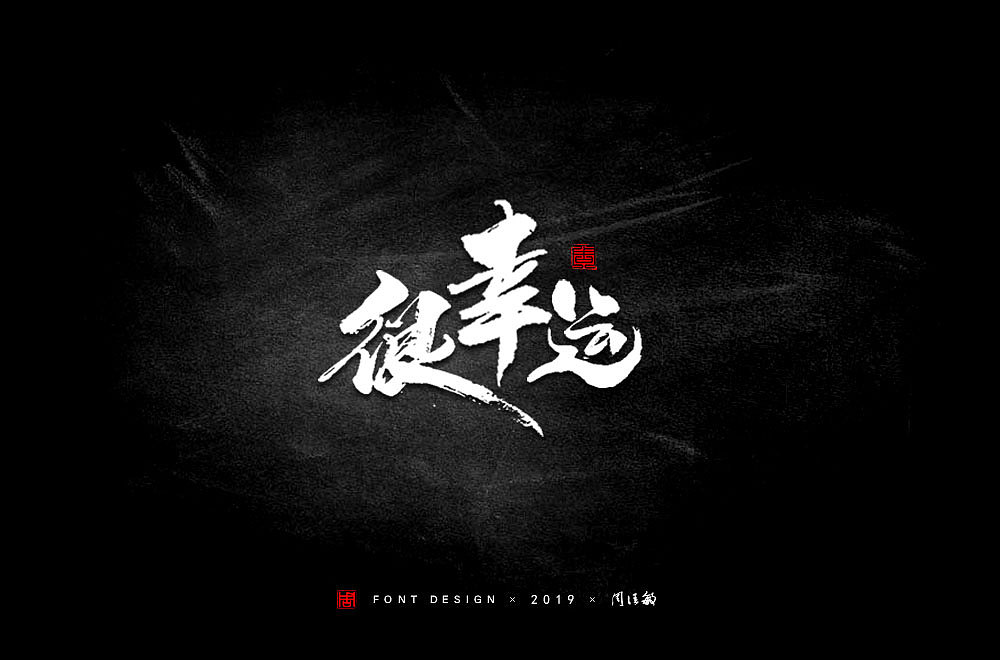 16P Chinese traditional calligraphy brush calligraphy font style appreciation #.1365