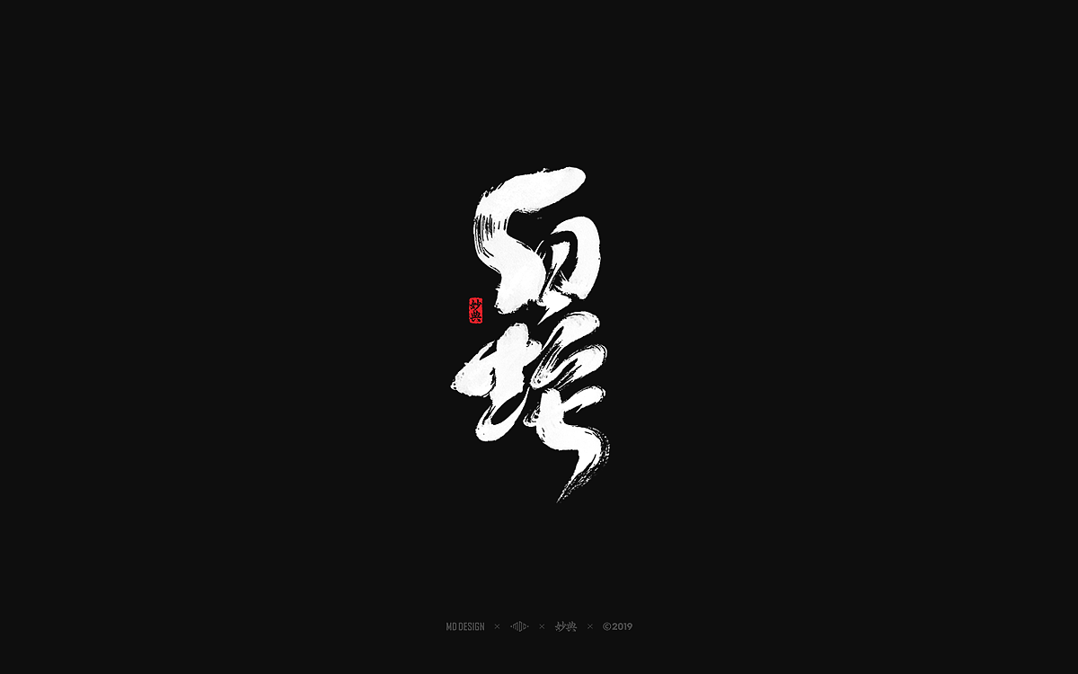 15P Chinese traditional calligraphy brush calligraphy font style appreciation #.1366