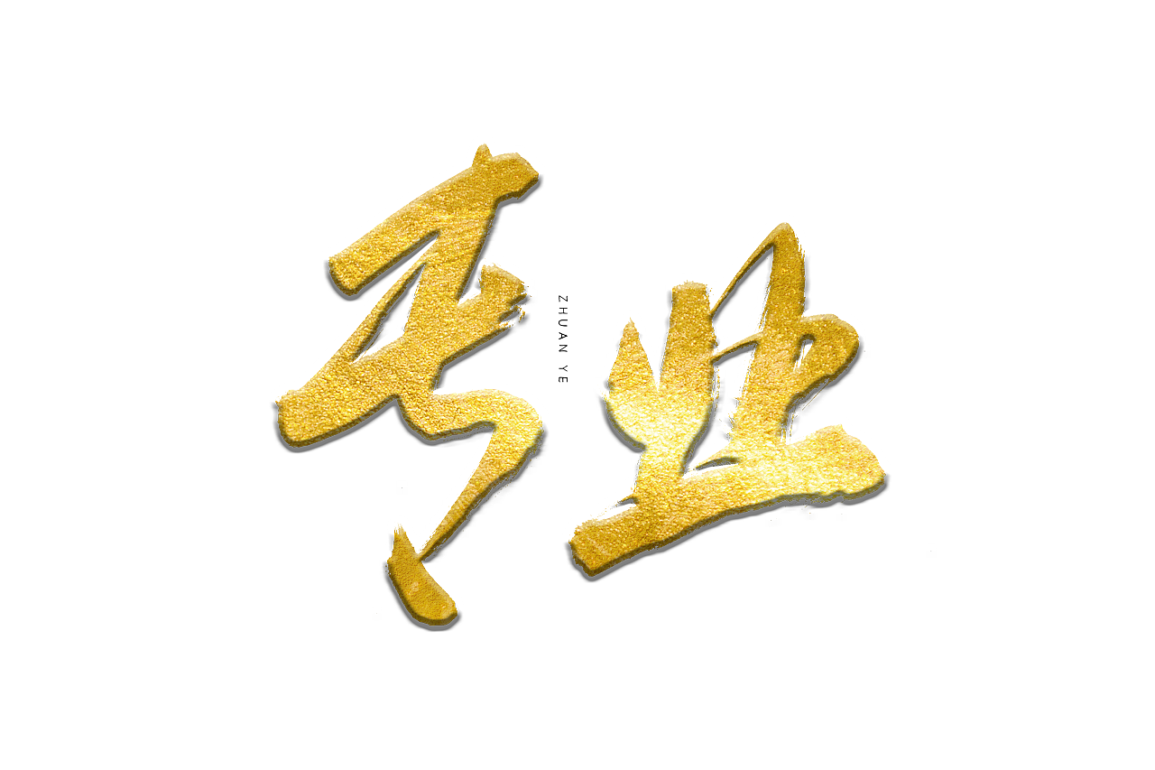 31P Chinese traditional calligraphy brush calligraphy font style appreciation #.1367