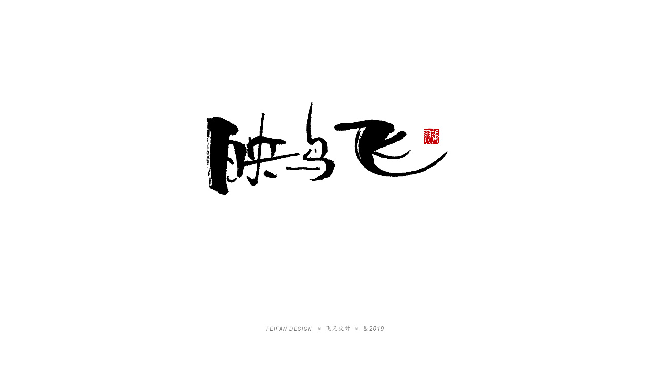 21P Chinese traditional calligraphy brush calligraphy font style appreciation #.1368