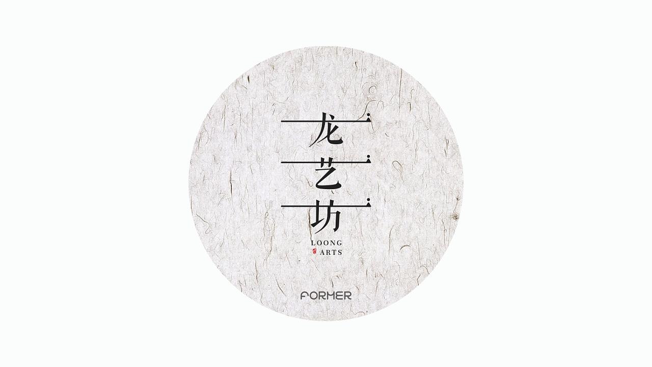 21P Creative Chinese font logo design scheme #.1531