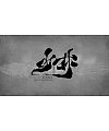 10P Chinese traditional calligraphy brush calligraphy font style appreciation #.1369