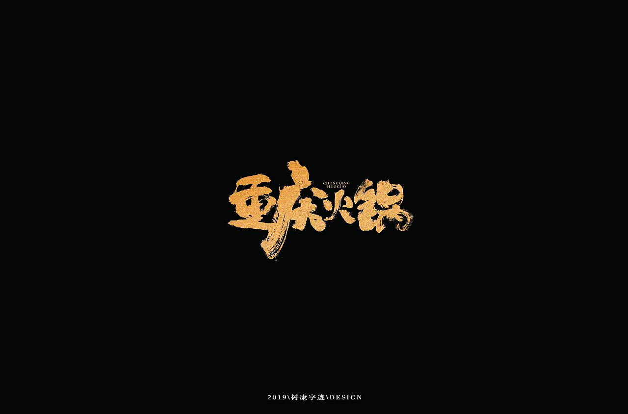 20P Chinese traditional calligraphy brush calligraphy font style appreciation #.1370