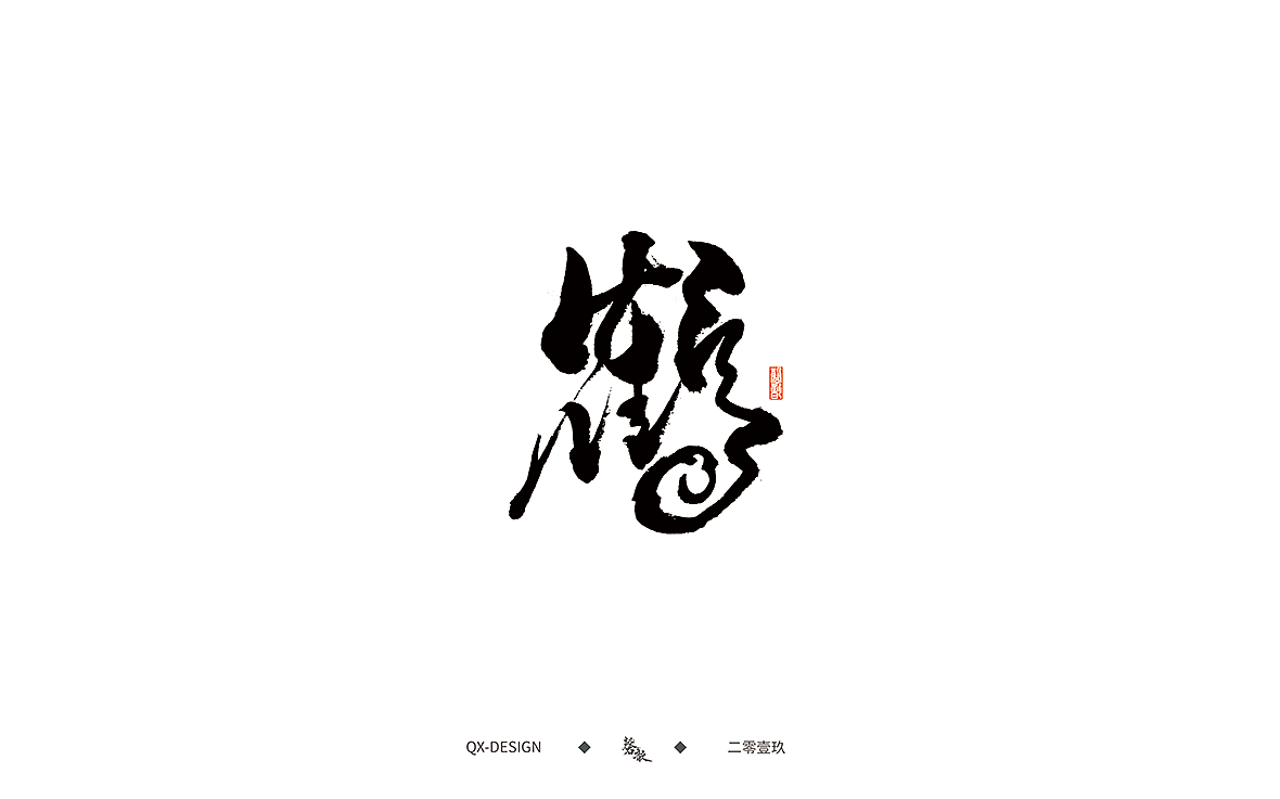 12P Chinese traditional calligraphy brush calligraphy font style appreciation #.1371