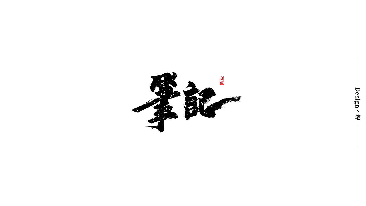 38P Chinese traditional calligraphy brush calligraphy font style appreciation #.1372