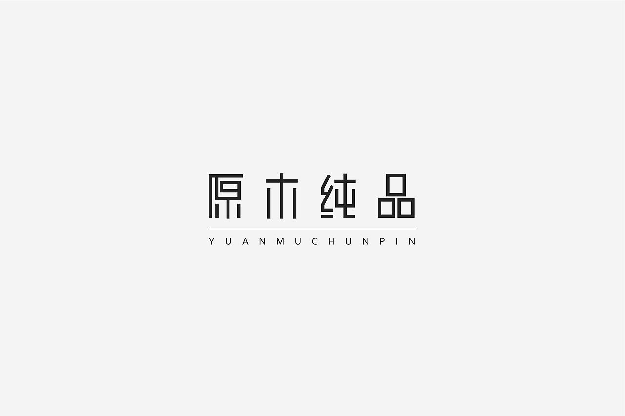 21P Creative Chinese font logo design scheme #.1532