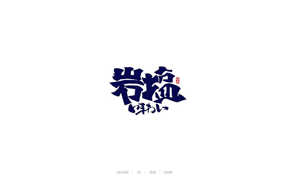 17P Creative Chinese font logo design scheme #.1534