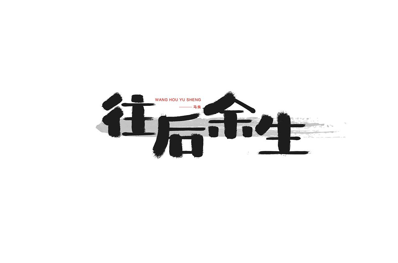 16P Creative Chinese font logo design scheme #.1535