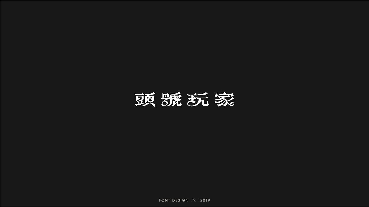 32P Creative Chinese font logo design scheme #.1536