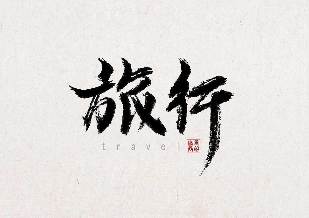 8P Chinese traditional calligraphy brush calligraphy font style appreciation #.1375