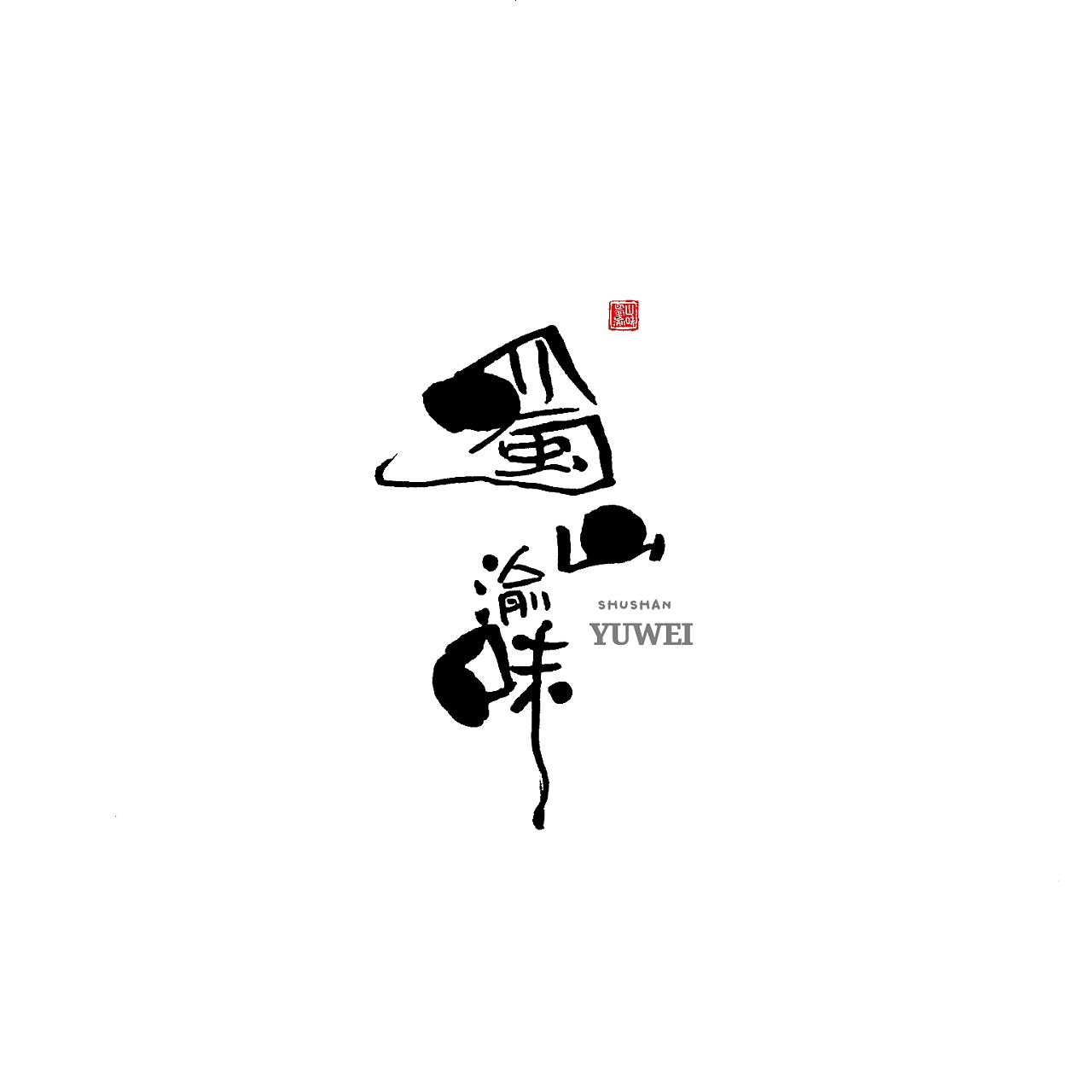 13P Chinese traditional calligraphy brush calligraphy font style appreciation #.1377