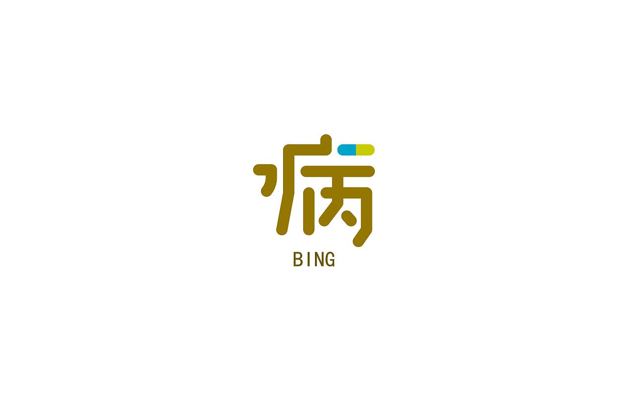 40P Creative Chinese font logo design scheme #.1537