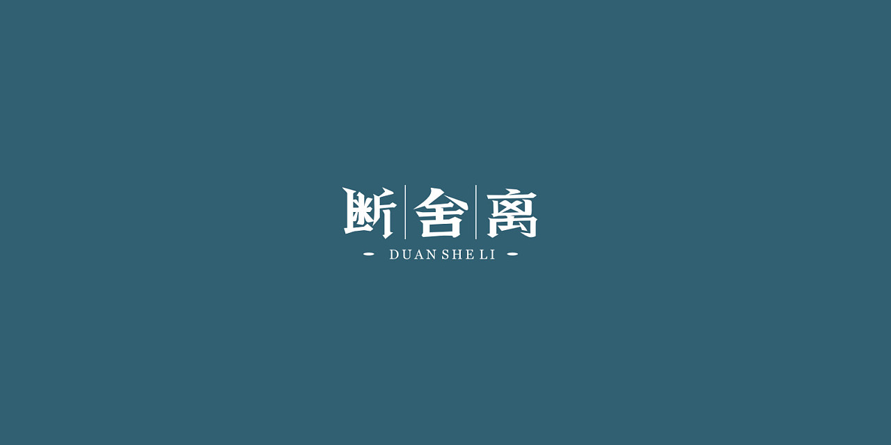 35P Creative Chinese font logo design scheme #.1539