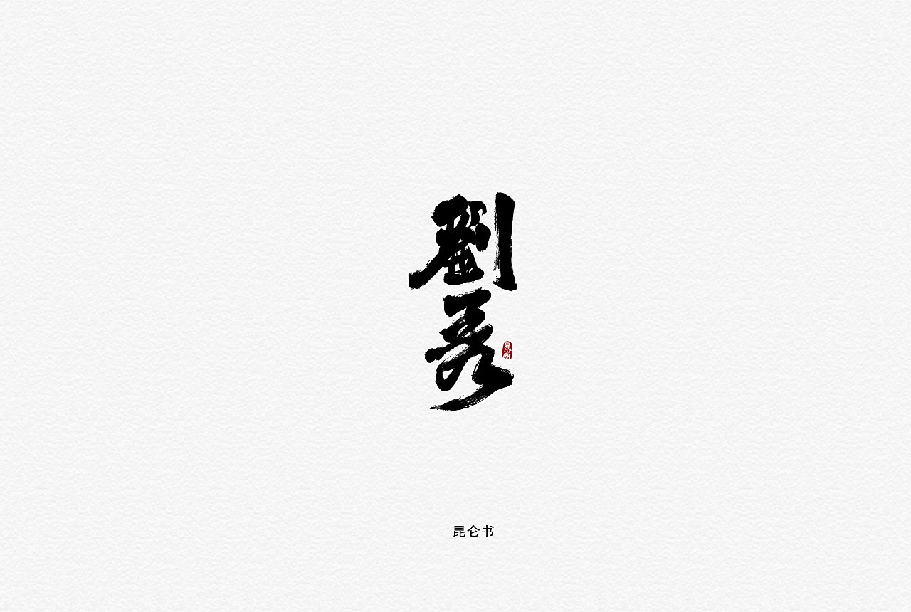 22P Chinese traditional calligraphy brush calligraphy font style appreciation #.1380