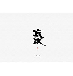 Permalink to 22P Chinese traditional calligraphy brush calligraphy font style appreciation #.1380