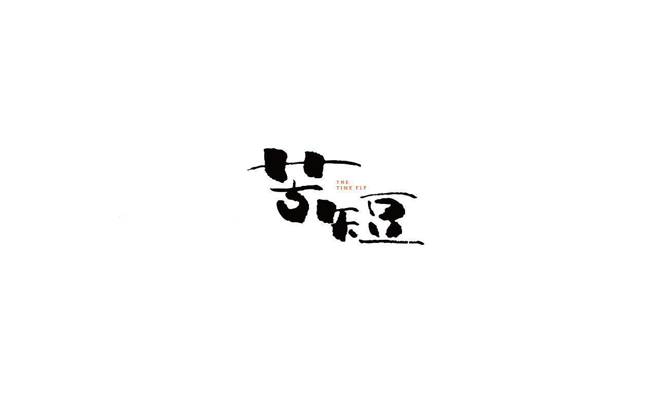 14P Chinese traditional calligraphy brush calligraphy font style appreciation #.1381