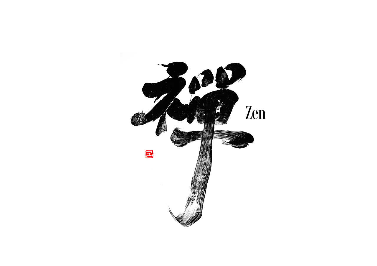24P Chinese traditional calligraphy brush calligraphy font style appreciation #.1382