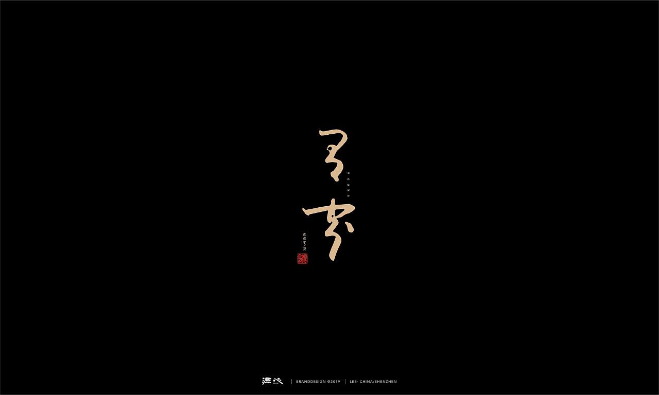10P Creative Chinese font logo design scheme #.1543