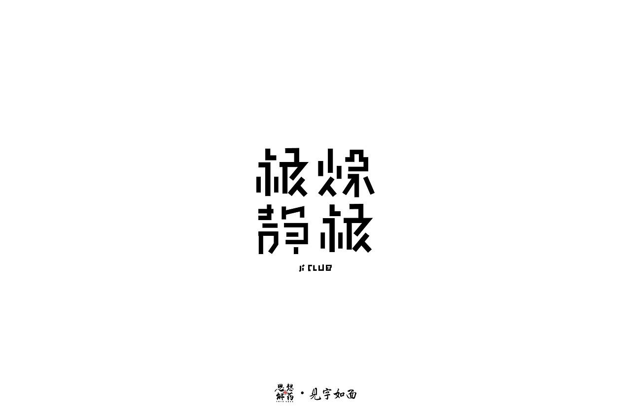 28P Creative Chinese font logo design scheme #.1544