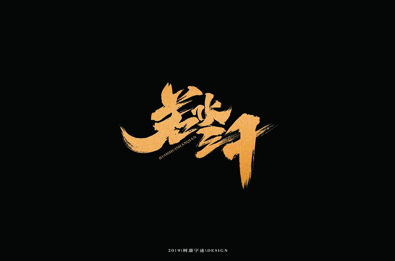 20P Chinese traditional calligraphy brush calligraphy font style appreciation #.1386