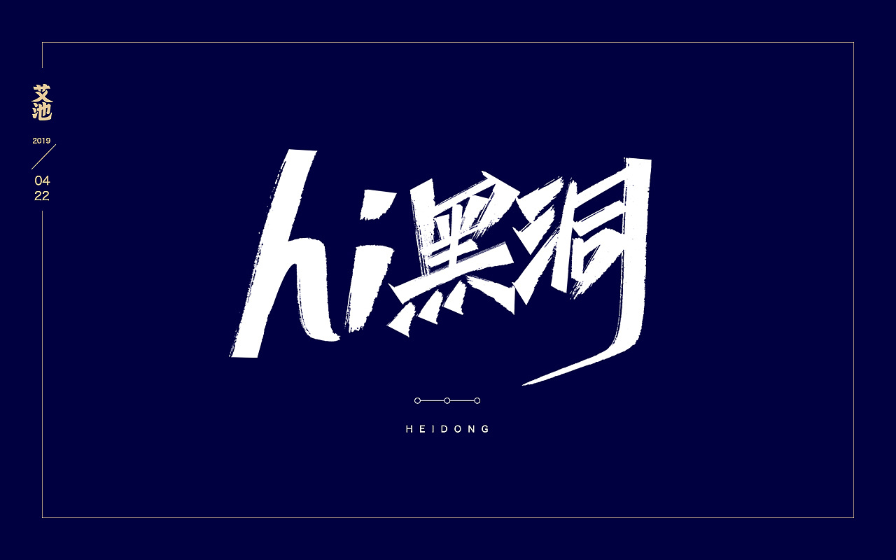 22P Chinese traditional calligraphy brush calligraphy font style appreciation #.1387