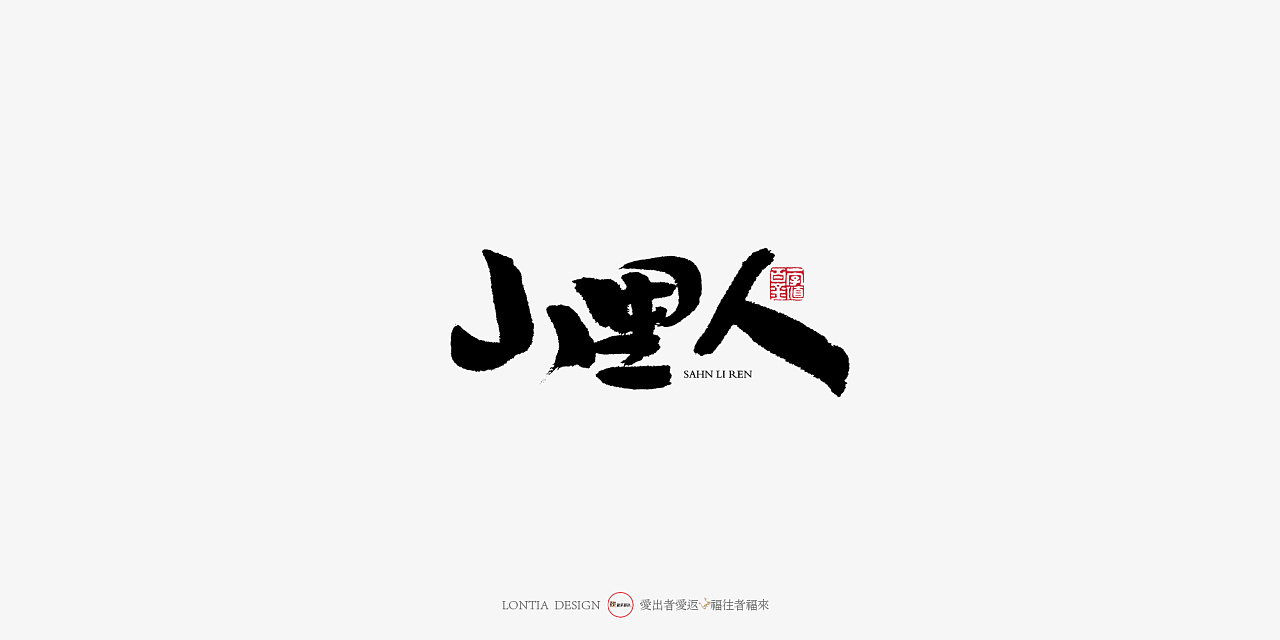 23P Chinese traditional calligraphy brush calligraphy font style appreciation #.1388