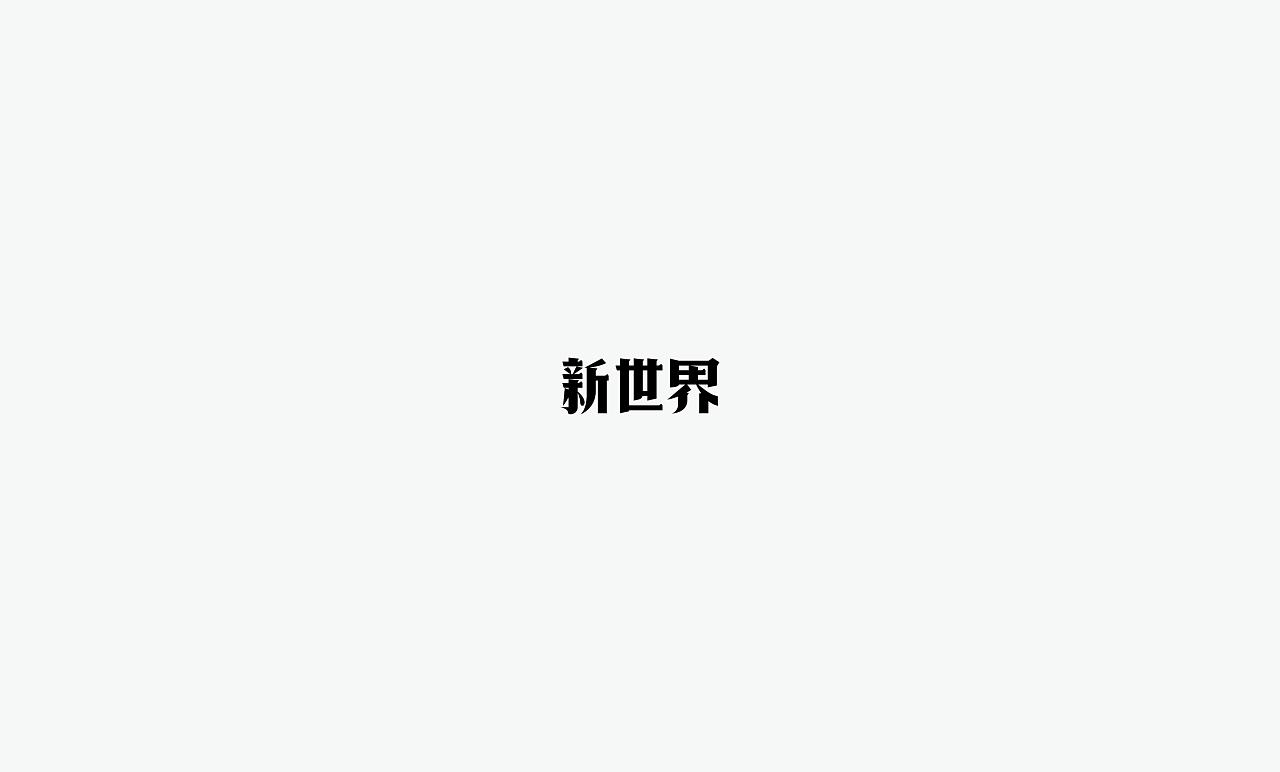 61P Creative Chinese font logo design scheme #.1546
