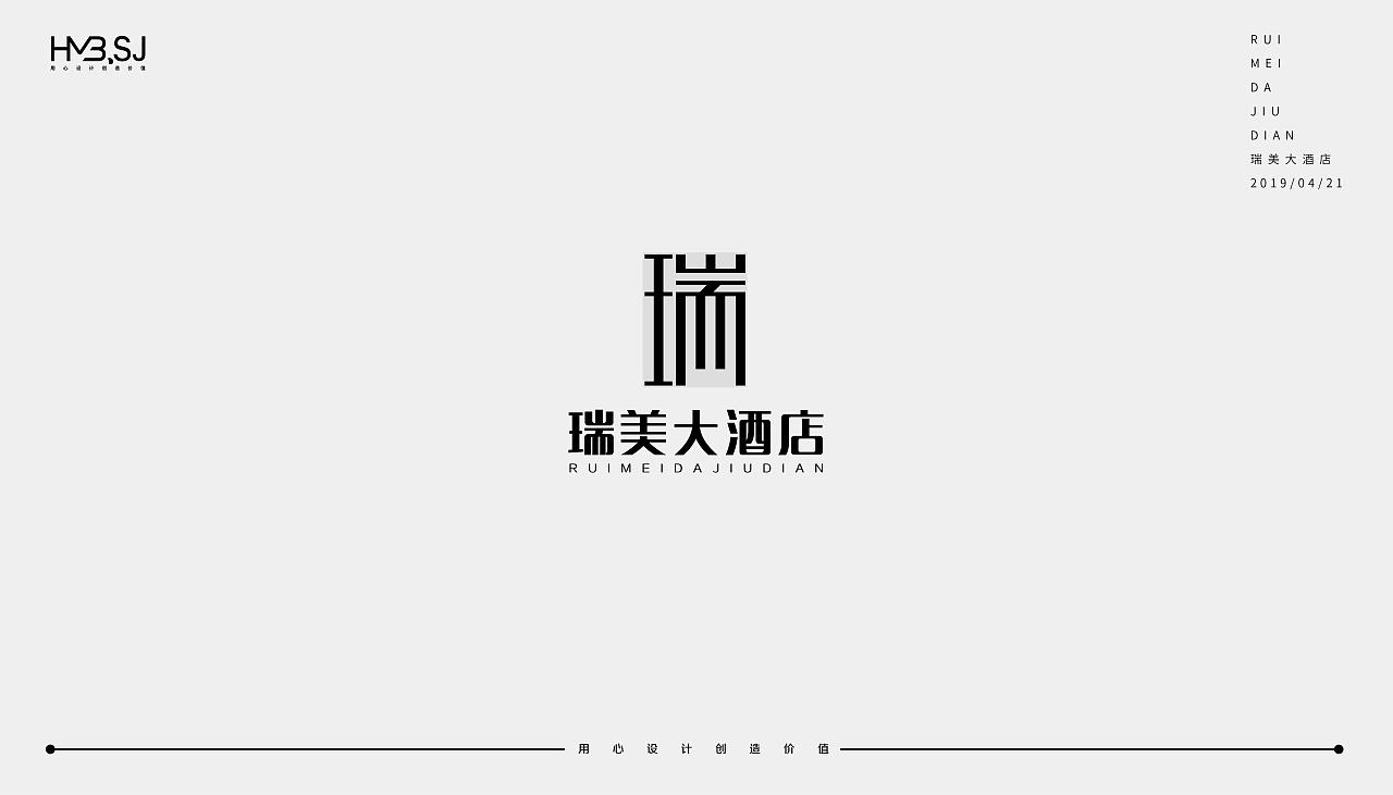 25P Creative Chinese font logo design scheme #.1547