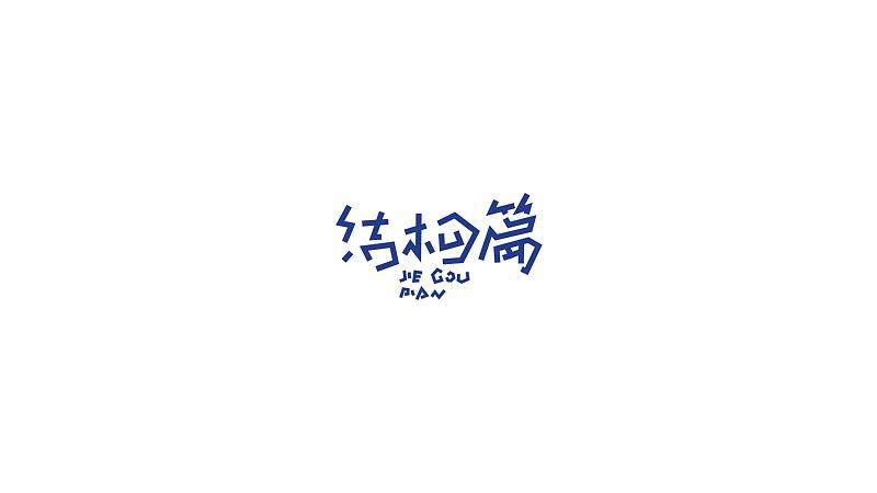 26P Creative Chinese font logo design scheme #.1549