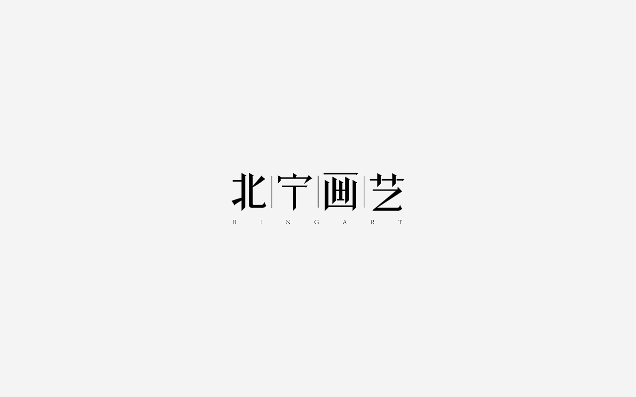 17P Creative Chinese font logo design scheme #.1550