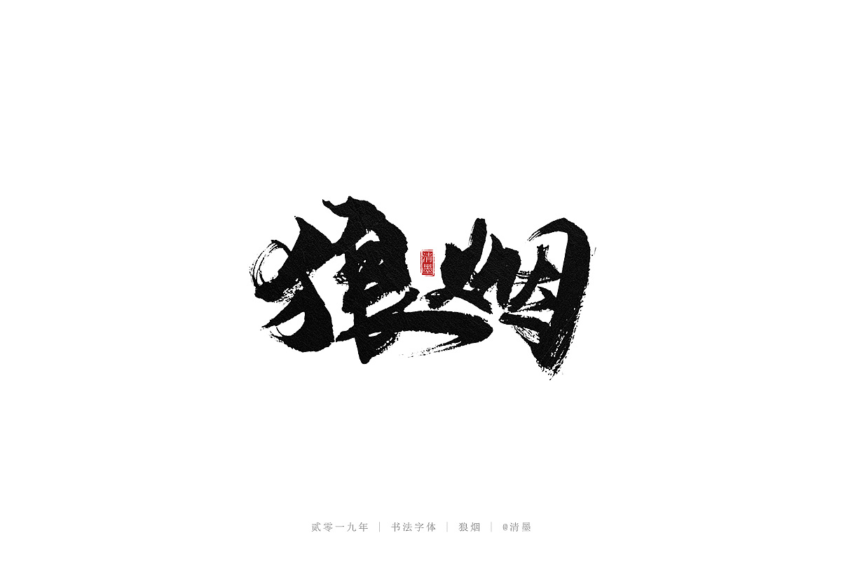 16P Chinese traditional calligraphy brush calligraphy font style appreciation #.1390