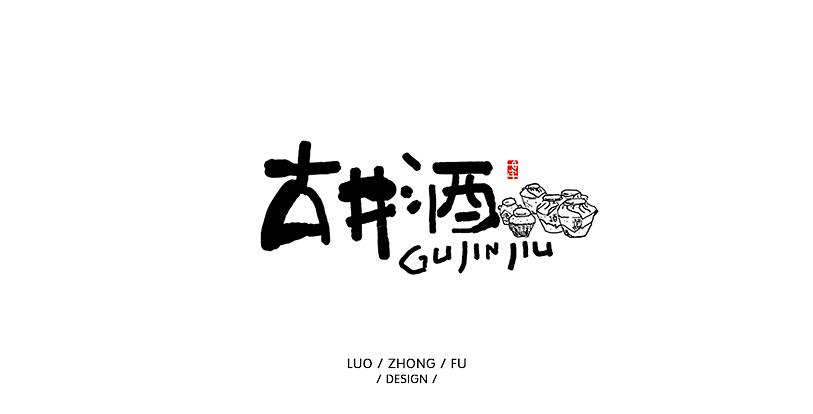 28P Creative Chinese font logo design scheme #.1552