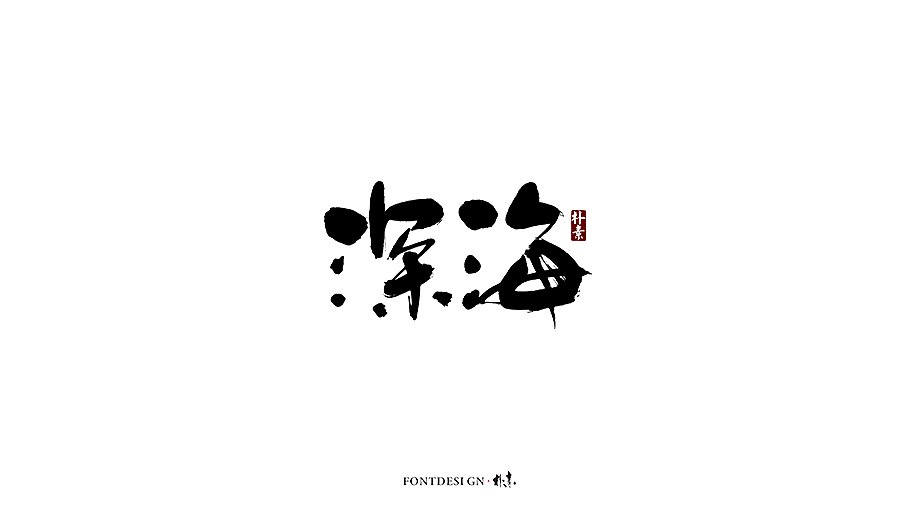 10P Chinese traditional calligraphy brush calligraphy font style appreciation #.1393