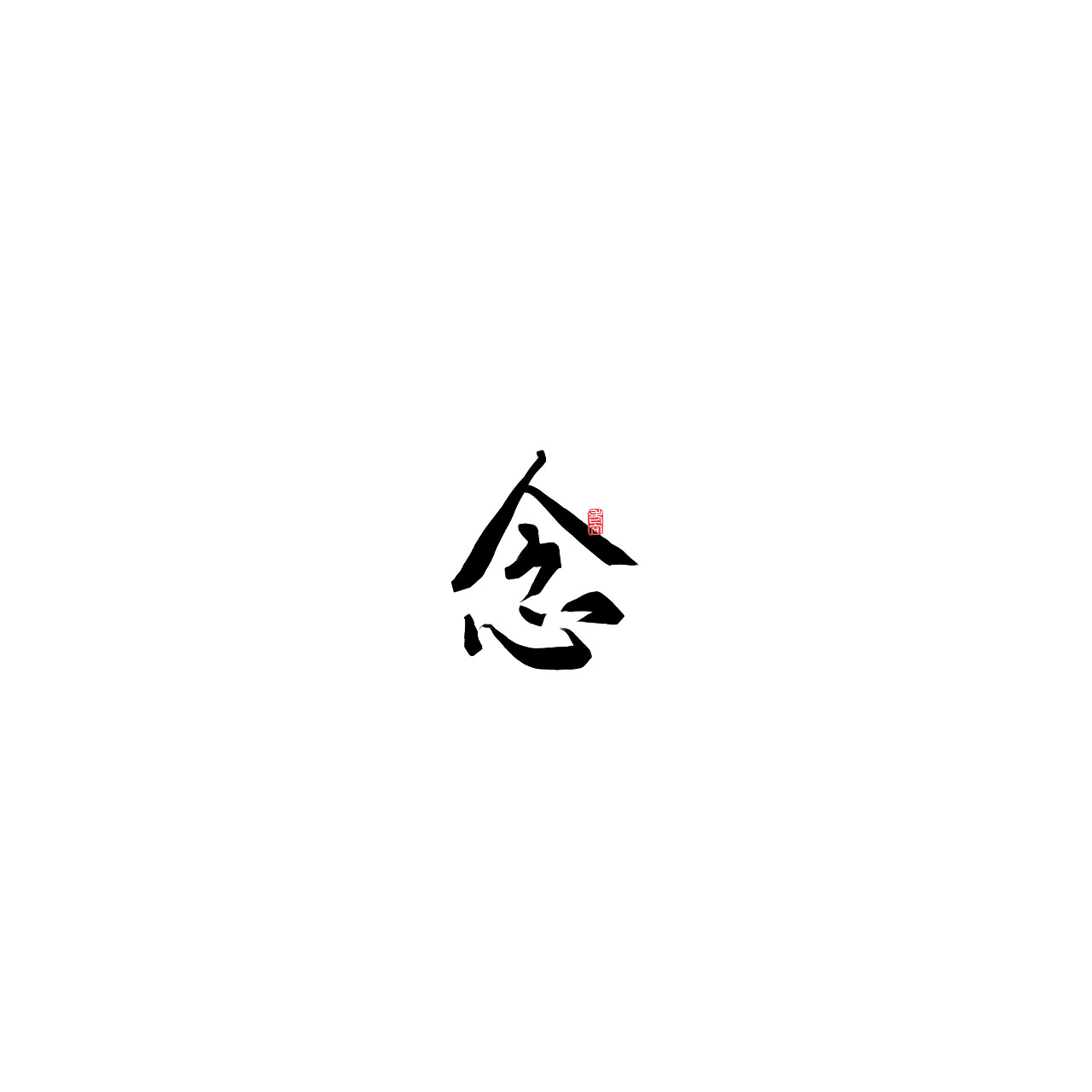 11P Chinese traditional calligraphy brush calligraphy font style appreciation #.1394