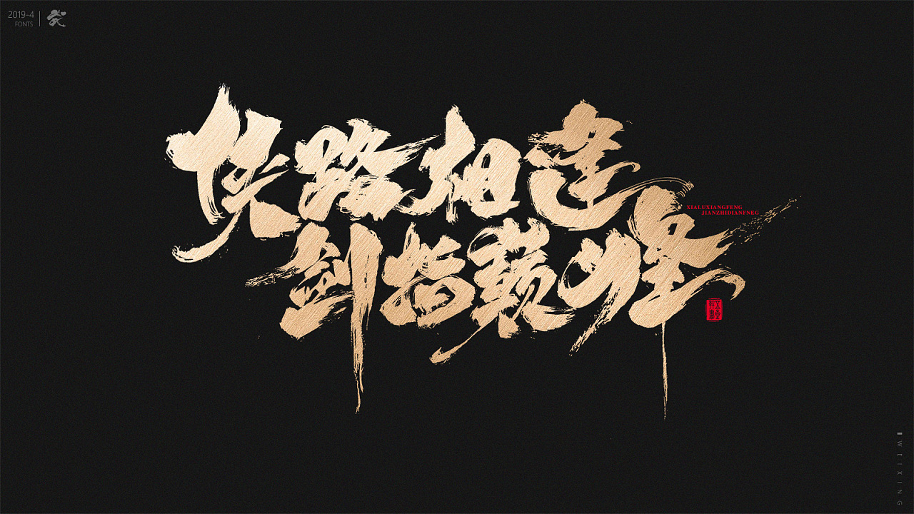 13P Chinese traditional calligraphy brush calligraphy font style appreciation #.1394