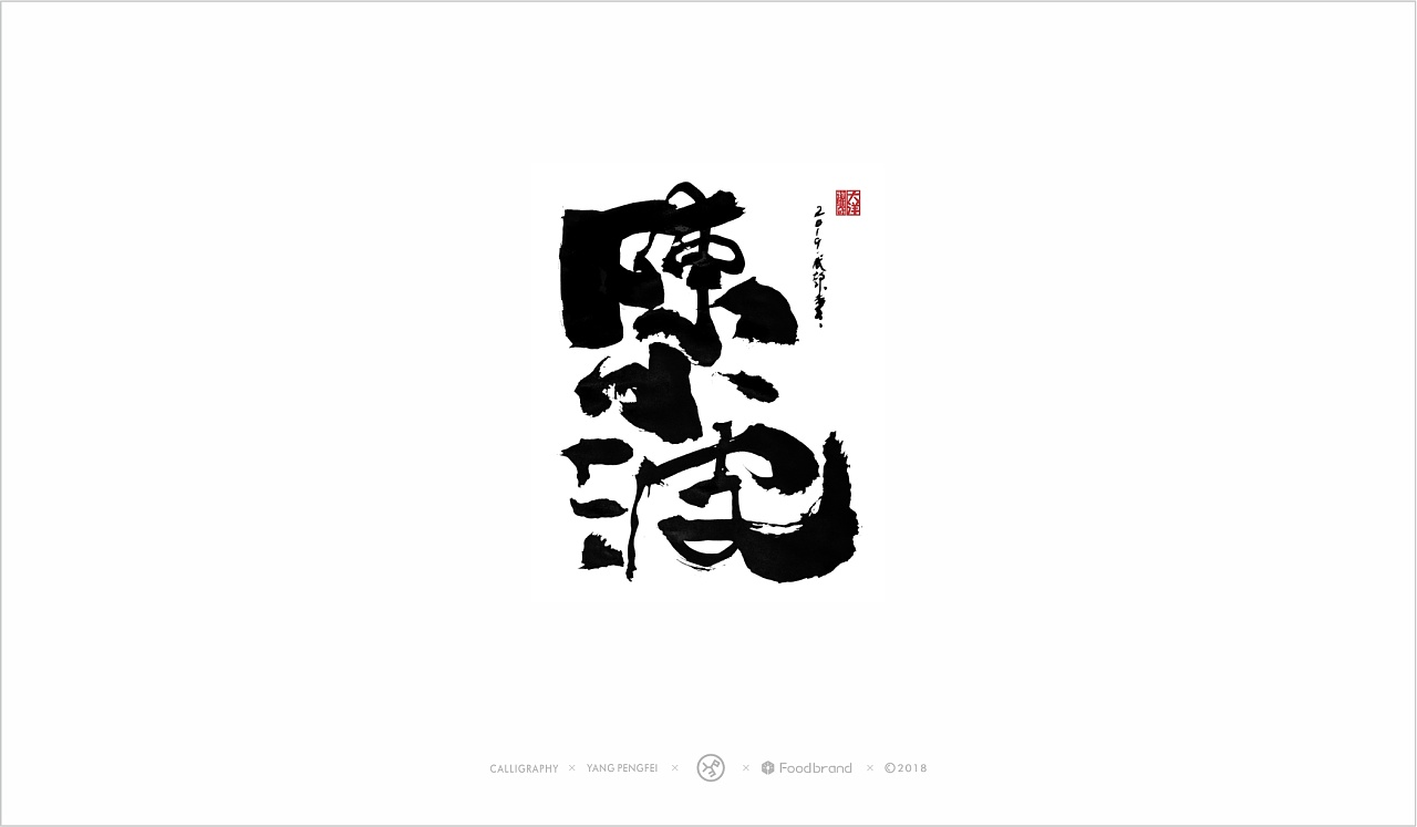 18P Chinese traditional calligraphy brush calligraphy font style appreciation #.1395