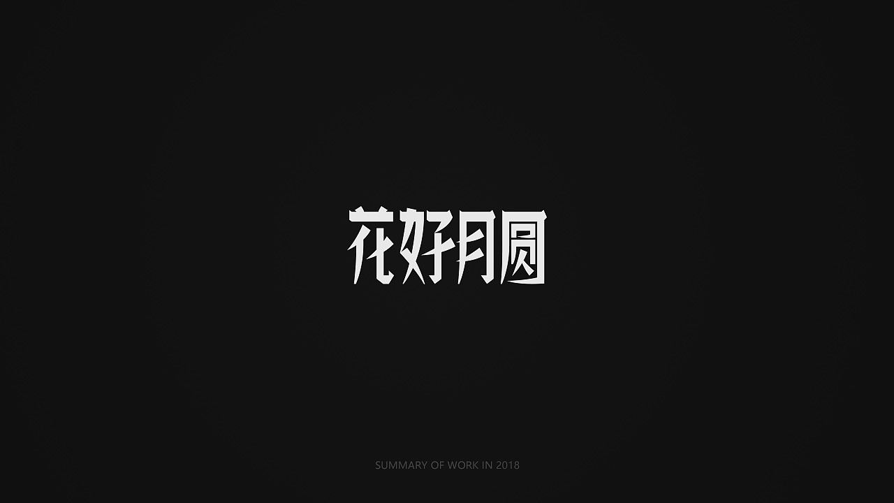 21P Creative Chinese font logo design scheme #.1553