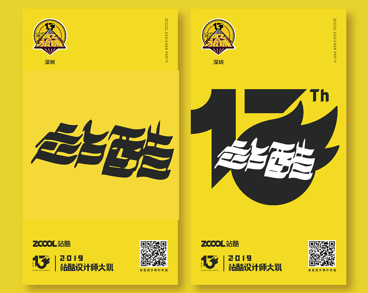 26P Chinese commercial font design collection #.113