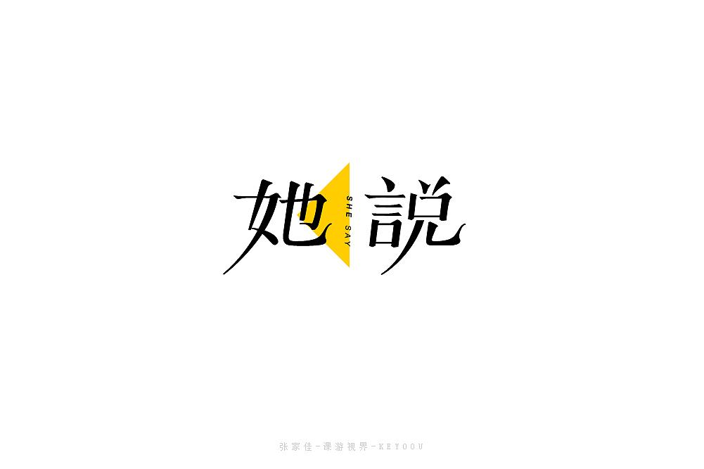 25P Creative Chinese font logo design scheme #.1554