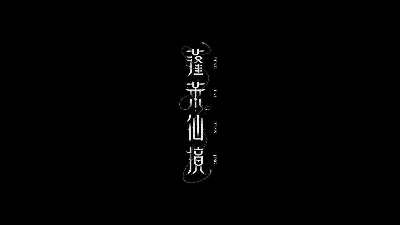 26P Creative Chinese font logo design scheme #.1555
