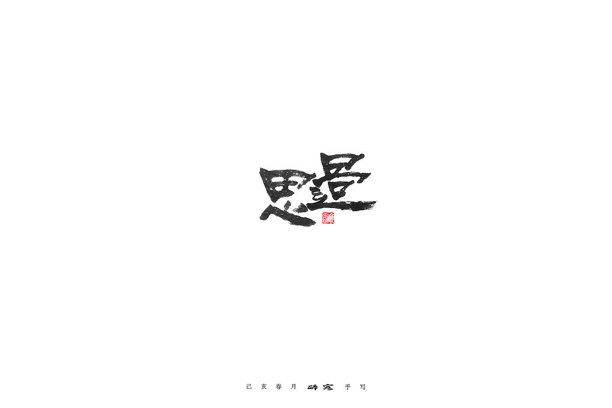 14P Chinese traditional calligraphy brush calligraphy font style appreciation #.1398