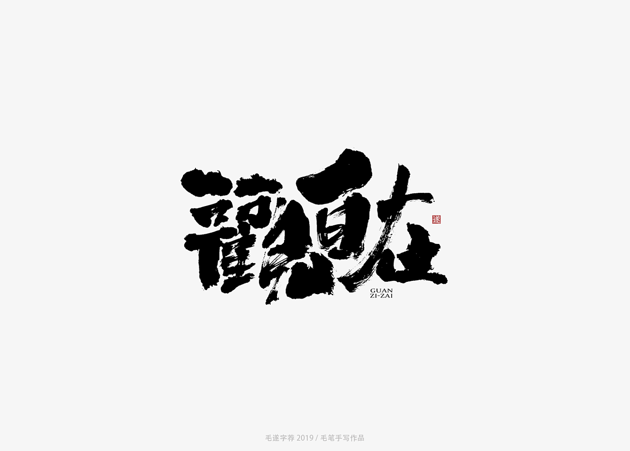 5P Chinese traditional calligraphy brush calligraphy font style appreciation #.1399