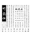 15P Bamboo rhythm font
