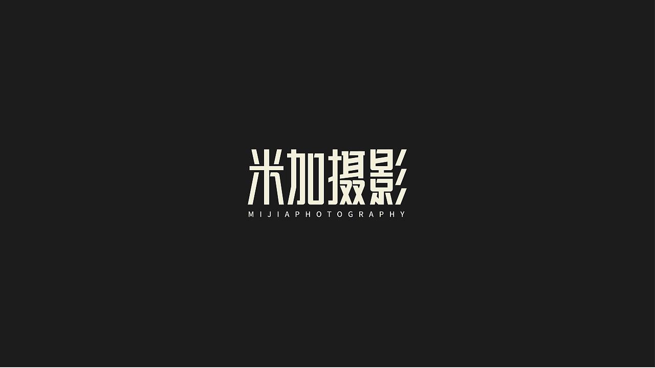 15P Creative Chinese font logo design scheme #.1557