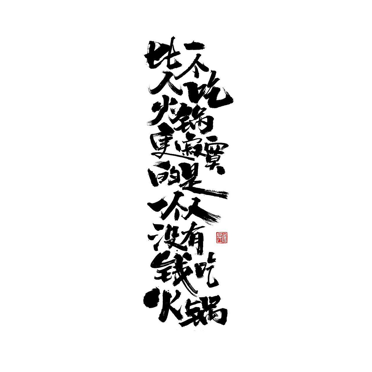 20P Chinese traditional calligraphy brush calligraphy font style appreciation #.1400